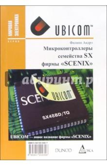 Микроконтроллеры семейства SX фирмы SCENIX