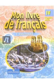 Французский язык: Учебник для IV класса школ с углубленным изучением французского языка. В 2-х ч. Ч1