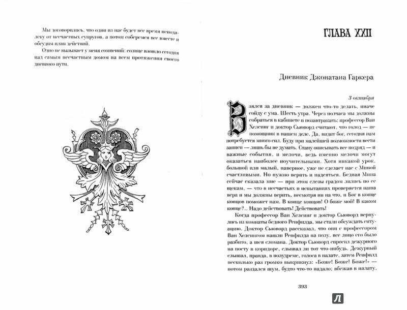 Иллюстрация 1 из 29 для Дракула - Брэм Стокер   Лабиринт - книги. Источник: Лабиринт