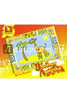 Веселая липучка: Жираф