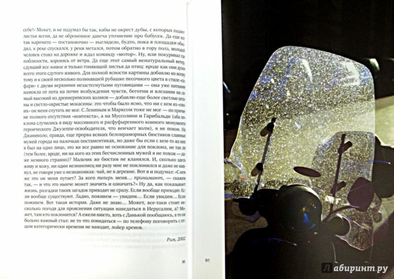 Иллюстрация 1 из 12 для Рим. Разговор - Семен Файбисович | Лабиринт - книги. Источник: Лабиринт