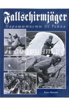 Fallschirmjager. Парашютисты III Рейха