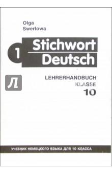 Ключевое слово - немецкий язык 1 (Stichwort Deutsch): Книга для учителя к учебнику нем. яз. для 10кл