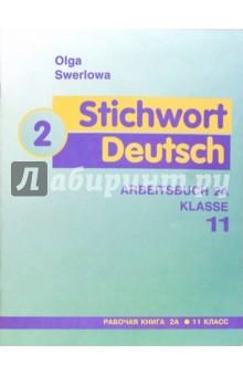 Ключевое слово - немецкий язык 2: Рабочая книга 2А к учебнику немецкого языка для 11 класса