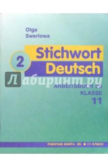 Ключевое слово - немецкий язык: Рабочая книга 2Б к учебнику немецкого языка для 11 класса