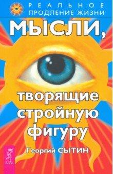 Сытин Георгий Николаевич Мысли, творящие стройную фигуру