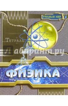 "Тетрадь 48 листов клетка ""Физика"" (ТТ14818)"