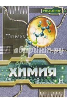 """Тетрадь 48 листов клетка """"Химия"""" (ТТ14819)"""
