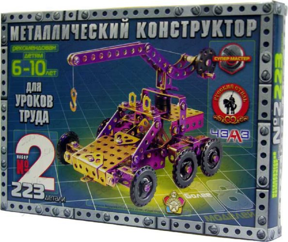 Иллюстрация 1 из 9 для Конструктор металлический для уроков труда №2 (223 детали)   Лабиринт - игрушки. Источник: Лабиринт