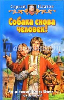 Платов Сергей Собака снова человек!