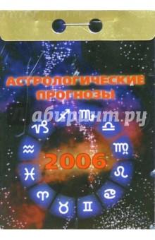 Астрологические прогнозы 2006