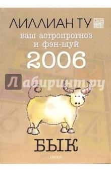Бык: ваш астропрогноз и фэн-шуй на 2006 год