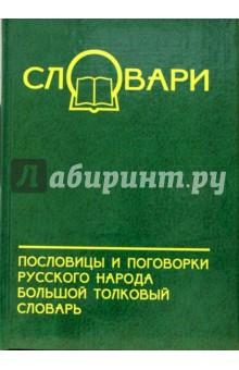 Пословицы и поговорки русского народа: большой объяснительный словарь