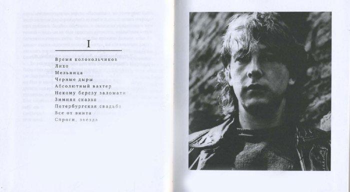 Иллюстрация 1 из 9 для Как по лезвию - Александр Башлачев | Лабиринт - книги. Источник: Лабиринт