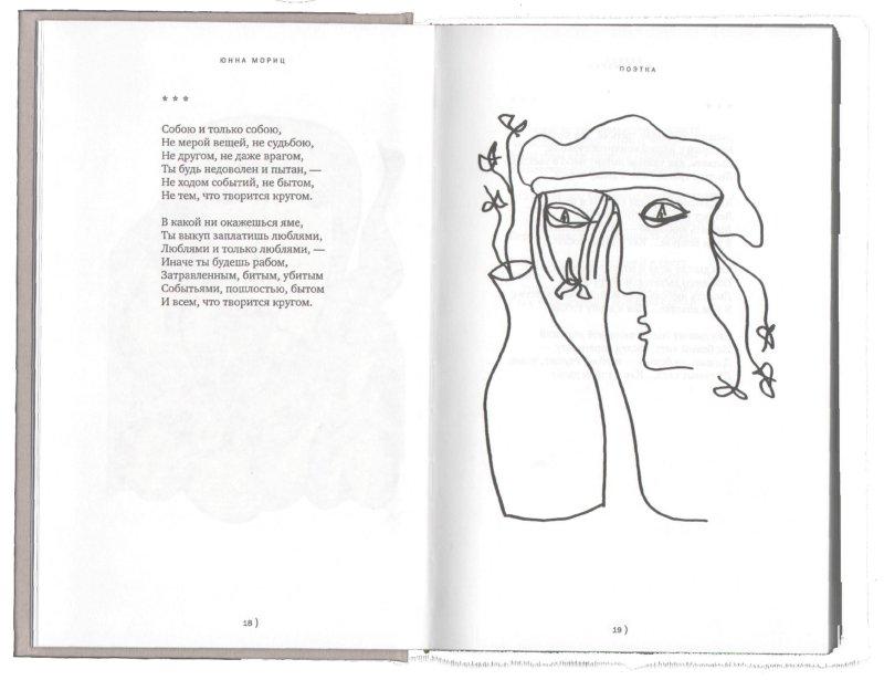 Иллюстрация 1 из 13 для По закону - привет почтальону - Юнна Мориц | Лабиринт - книги. Источник: Лабиринт