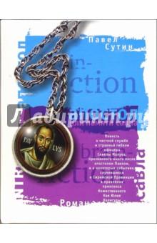 Апостол, или Памяти Савла: Роман