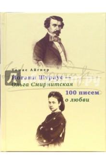 Иоганн Штраус - Ольга Смирнитская. 100 писем о любви