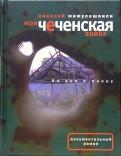 Николай Мамулашвили: Моя чеченская война. 94 дня в плену