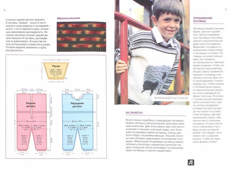 Иллюстрация 1 из 18 для Вяжем для детей: комбинезоны, комплекты, конверты, жакеты | Лабиринт - книги. Источник: Лабиринт