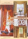 Изабелла Форбс: Полная книга по занавескам: стили, ткани, способы оформления окон