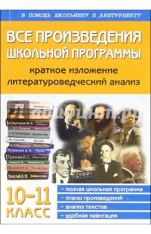 Все произведения школьной программы по литературе в кратком изложении (10-11 классы)