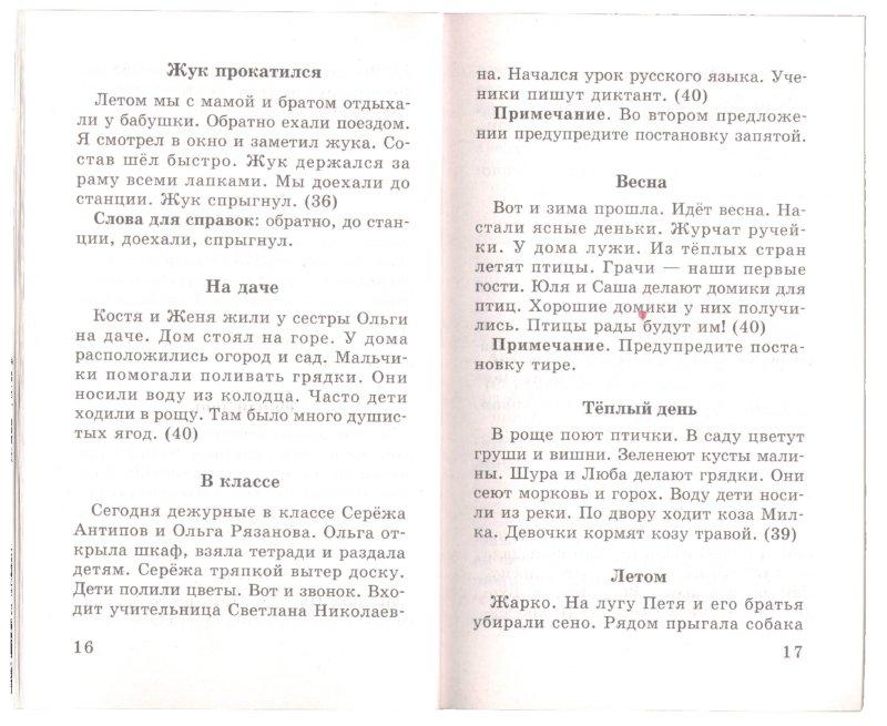 Диктант за полугодие по русскому языку разумовская 5 класс