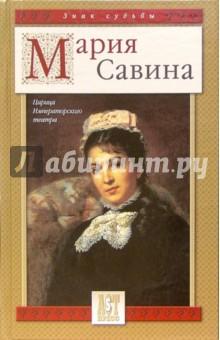 Мария Савина: Царица Императорского театра