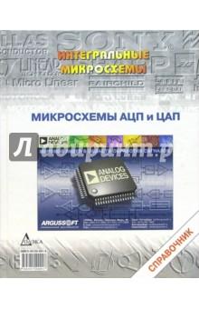 Во вводной части справочника изложены принципы работы цифро-аналоговых и аналого-цифровых.