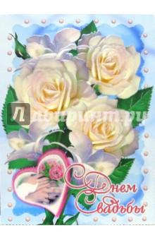 1БКТ-001/День свадьбы/открытка гигант двойная