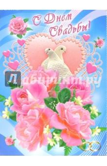 1БКТ-002/День свадьбы/открытка-гигант двойная