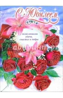 1БКТ-003/С Юбилеем/открытка гигант двойная