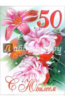 1КТ-058/С Юбилеем 50/открытка гигант двойная