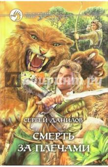 Данилов Сергей Юльевич Смерть за плечами: Фантастический роман