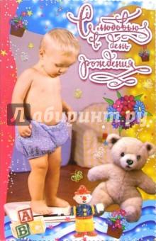 3ВКТ-005/День рождения/открытка вырубка двойная