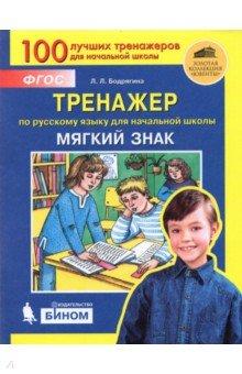 Тренажер по русскому языку для начальной школы: Мягкий знак. ФГОС