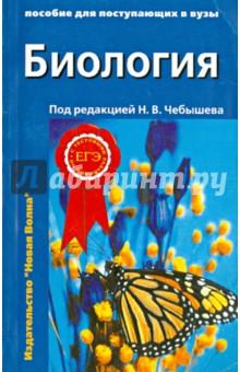 Биология: Пособие для поступающих в вузы. Том 2