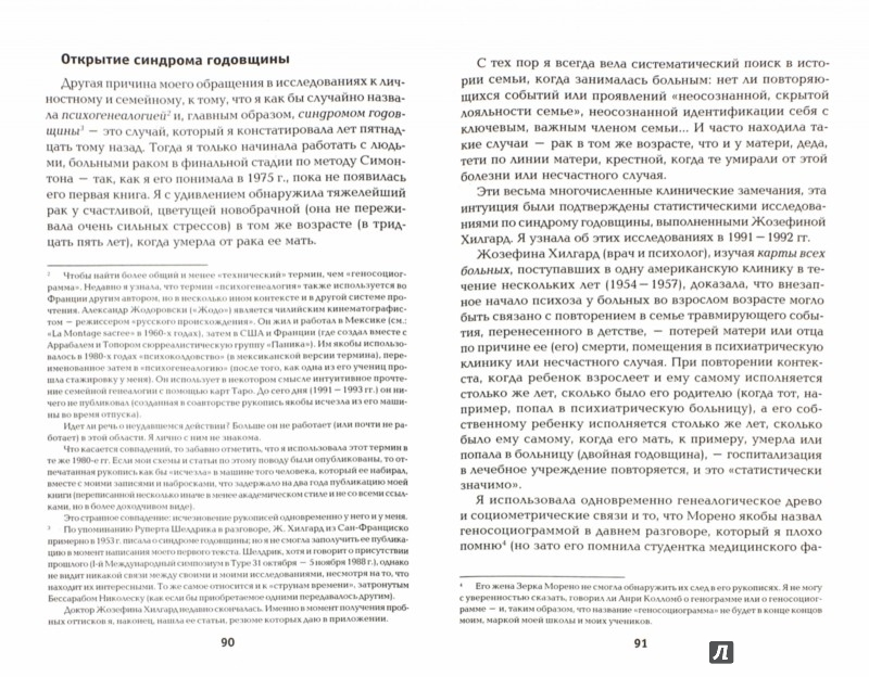 Иллюстрация 1 из 20 для Синдром предков: Трансгенерационные связи, семейные тайны, синдром годовщины, передача травм..... - Анн Шутценбергер | Лабиринт - книги. Источник: Лабиринт