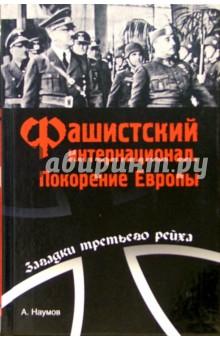 Наумов Александр Иванович Фашистский интернационал. Покорение Европы
