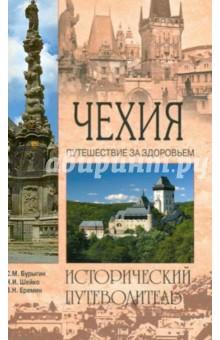Чехия. Путешествие за здоровьем. Исторический путеводитель