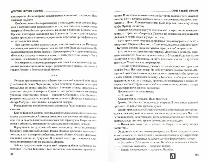 Иллюстрация 1 из 11 для Сыны степей донских - Дмитрий Петров-Бирюк | Лабиринт - книги. Источник: Лабиринт