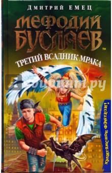 Емец Дмитрий Александрович Мефодий Буслаев. Третий всадник мрака