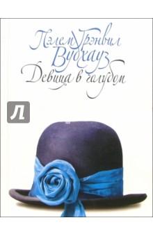 Вудхаус Пелам Гренвилл Девица в голубом: Роман
