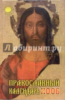 Православный календарь 2006 г