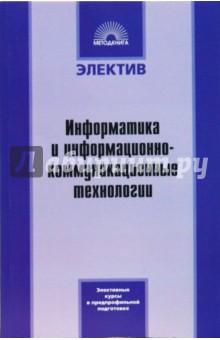 Информатика и информационно-коммуникационные технологии: элективные курсы в предпрофильн. подготовке