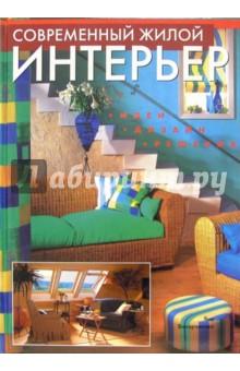 Современный жилой интерьер. Идеи, дизайн, решения