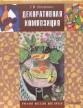 Галина Логвиненко: Декоративная композиция. Учебное пособие для студентов вузов