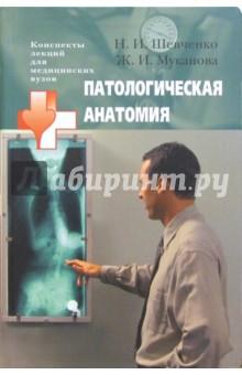 Шевченко Нина Патологическая анатомия: учебное пособие для студентов высших медицинских учебных заведений