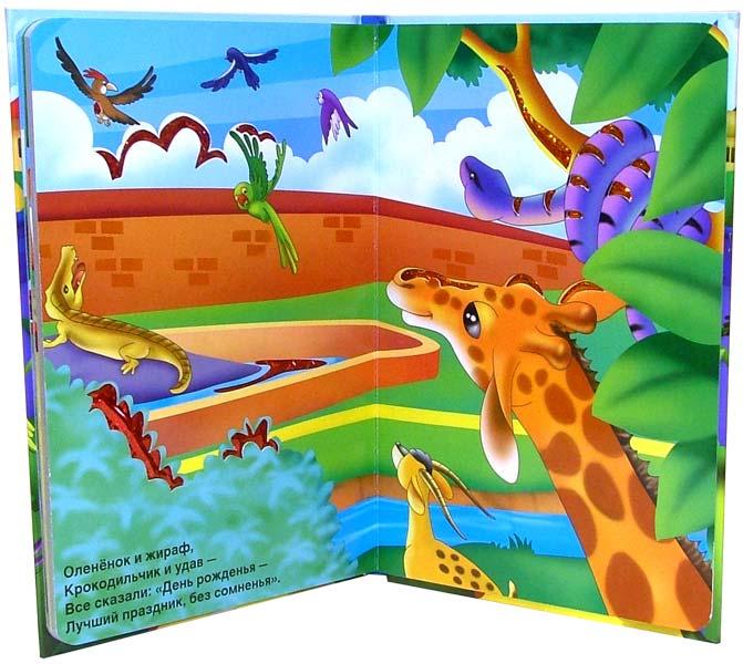 Иллюстрация 1 из 2 для День рождения попугая. Блестящие книжки | Лабиринт - книги. Источник: Лабиринт