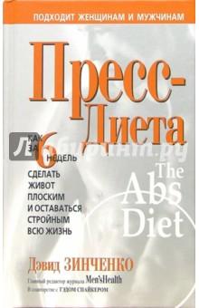 Пресс-диетаДиетическое и раздельное питание<br>Предлагается программа создания рельефных мышц брюшного пресса, предусматривающая подсчет не только тех калорий, которые организм получает, но и тех, которые он сжигает. Используя самые современные разработки в области диетологии и физических упражнений, пресс-диета показывает, как научить тело сжигать калории быстрее и эффективнее и как продукты, которые помогают этому процессу, сделать основой рациона. Даны подробные инструкции по выполнению упражнений и советы по приготовлению пищи. <br>Дэвид Зинченко - главный редактор журнала Men`s Health.<br>Для широкого круга читателей.<br>