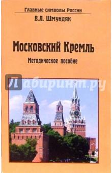 Шмундяк Владимир Московский Кремль. Методическое пособие
